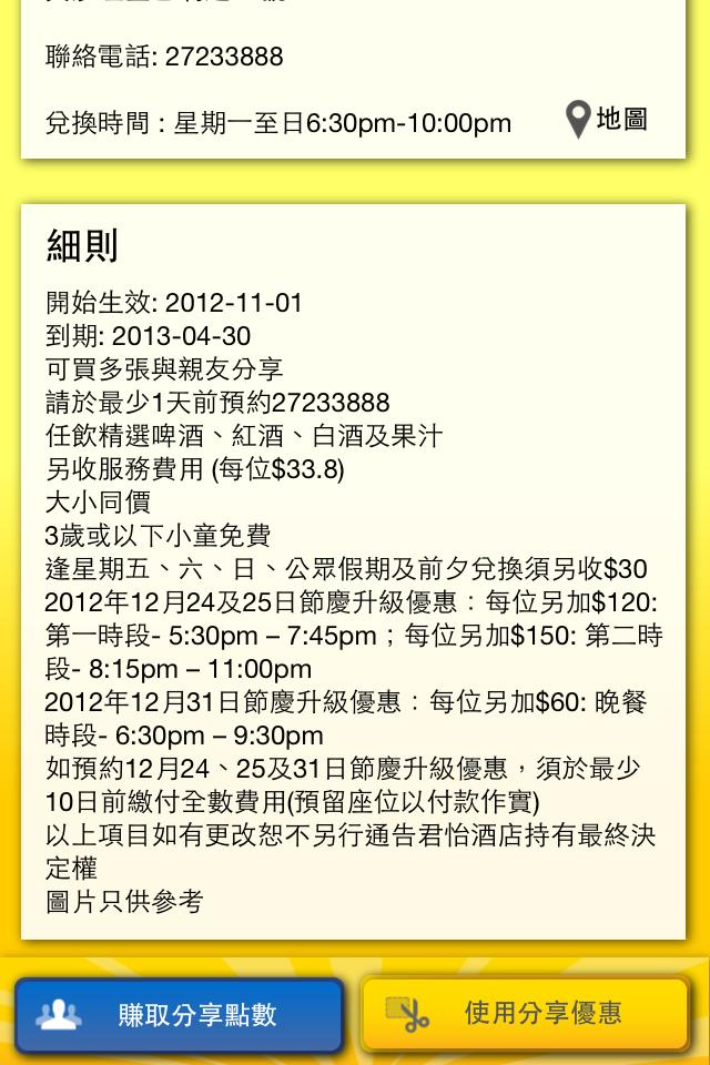 2012-11-07-10-43-10